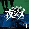 "Various Artists ""Sunaga Tatsuo no yoru Jazz: Jazz Allnighters No.1"""